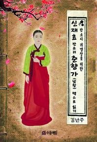 신재효 판소리 〈춘향가〉 (남창) 텍스트 읽기
