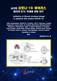 심각한 코로나-19 바이러스 환자의 BTK 억제에 대한 연구