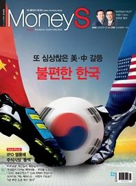 머니S 2020년 07월 652호 (주간지)