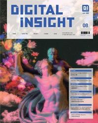디지털 인사이트 2020년 08월호
