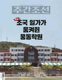 주간조선 2640호 (2021년 01월 04일)