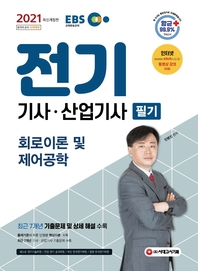 2021 EBS 전기기사ㆍ전기산업기사 필기 [회로이론 및 제어공학]