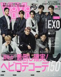 비비 VIVI 2017.01 (EXO-SHOT 부록 : EXO 특제 클리어화일 A4사이즈 )
