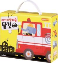 아기 가방 퍼즐: 탈것