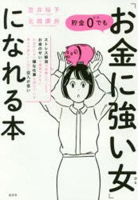 [해외]貯金0でも「お金に强い女(ひと)」になれる本