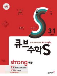 �ʵ� ���� 3-1 Strong ����(2017)(ť�� ����S)