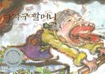 다자구 할머니(책을 좋아하는 아이 옛 이야기 8)