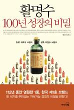 활명수 100년 성장의 비밀