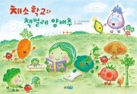 채소 학교와 책벌레 양배추(웅진 세계 그림책 208)(양장본 HardCover)