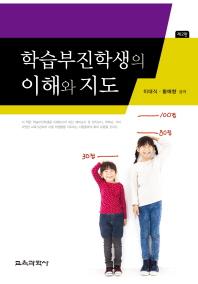 학습부진학생의 이해와 지도(2판)