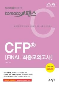 CFP FINAL 최종모의고사(2020)(토마토패스)
