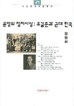 문명의 정치사상:유길준과 근대 한국 (서남동양학술총서 27)