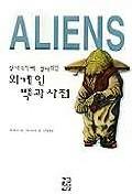 상대적이며 절대적인 외계인 백과사전