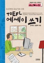 TOEFL 에세이 쓰기