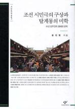 조선 시민극의 구상과 탈계몽의 미학(서남동양학술총서)(양장본 HardCover)