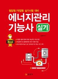 에너지관리기능사 실기(Best)