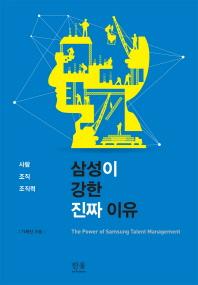 삼성이 강한 진짜 이유  (사람 조직 조직력)