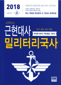 근현대사 밀리터리국사(2018)(서박사)