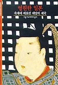 영원한 일본(시공 디스커버리 총서 107)