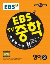 중학 영어 중3(2019)(EBS TV)