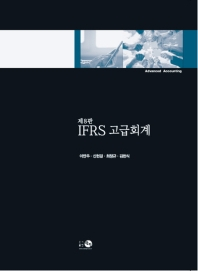 IFRS 고급회계(8판)