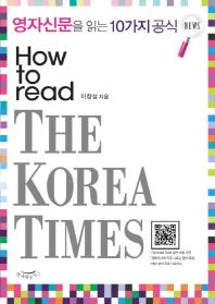 ���ڽŹ��� �д� 10���� ���(HOW TO READ THE KOREA TIMES)