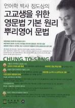 고교생을 위한 영문법 기본 원리 뿌리영어 문법(언어학 박사 정도상의)