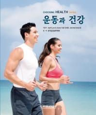 운동과 건강(3판)