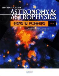 천문학 및 천체물리학(4판)