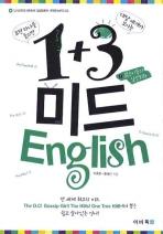 1+3 미드 ENGLISH. 1: 젊은이들의 일상회화(MP3CD1장포함)