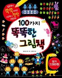 100가지 똑똑한 그림책