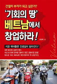 '기회의 땅' 베트남에서 창업하라!