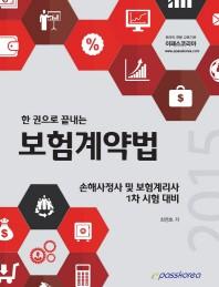 보험계약법(2015)(한 권으로 끝내는)