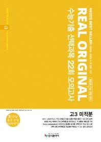 리얼 오리지널 고등 미적분 고3 수능기출 선택과목 22회 모의고사(2021)(2022 수능대비)
