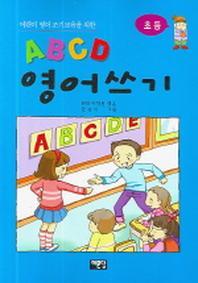 ABCD 영어쓰기