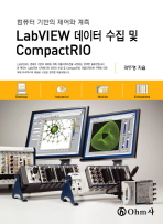 LABVIEW 데이터 수집 및 COMPACTRIO