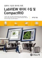 LABVIEW 데이터 수집 및 COMPACTRIO