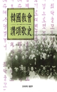 한국교회 찬송가사