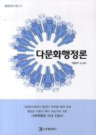 다문화행정론(행정언어 총서 2)