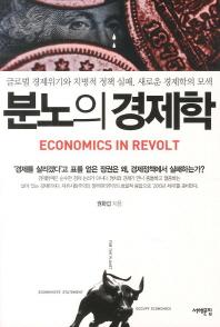 분노의 경제학