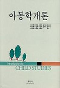 아동학개론