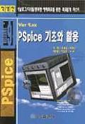 PSPICE 기초와 활용 VER9.XX(학생판)