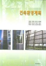 건축환경계획