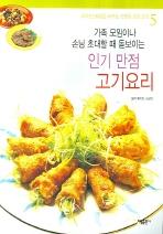 인기만점 고기요리(가족 모임이나 손님 초대할 때 돋보이는)(라이프스타일을 바꾸는 간편한 건강요리 5)
