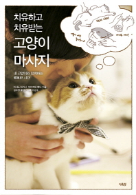 고양이 마사지(치유하고 치유받는)
