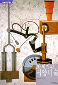 20세기의 서양미술