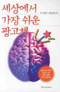 세상에서 가장 쉬운 광고책(2판)