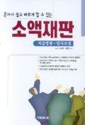 소액재판(지급명령 민사조정)