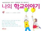 나의 학교 이야기(CD1장포함)