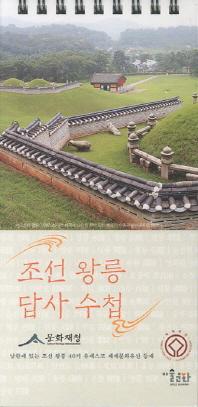 조선 왕릉 답사 수첩(스프링)